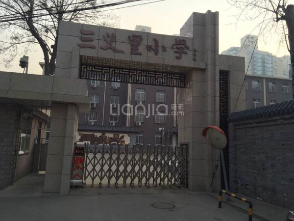 三义里小学_三义里小学点评及学区对口小区房源-北京